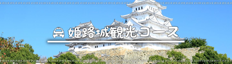 姫路城観光コース