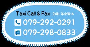 Taxi Call 24H 年中無休 079-292-0291